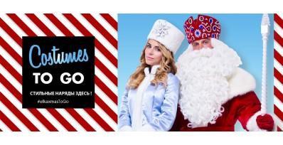 Как пошить костюм Деда Мороза своими руками?
