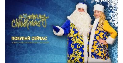 Как делается костюм Деда Мороза «Национальный»